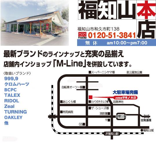 福知山本店